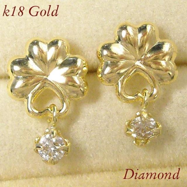 ダイヤモンド ピアス 一粒 k18 18k レディース 18金ゴールド クローバーモチーフ 計0.06ct 天然石 四つ葉 4月誕生石