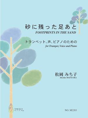M2203 砂に残った足あと(ソプラノ,トランペット,ピアノ/松岡みち子/楽譜)