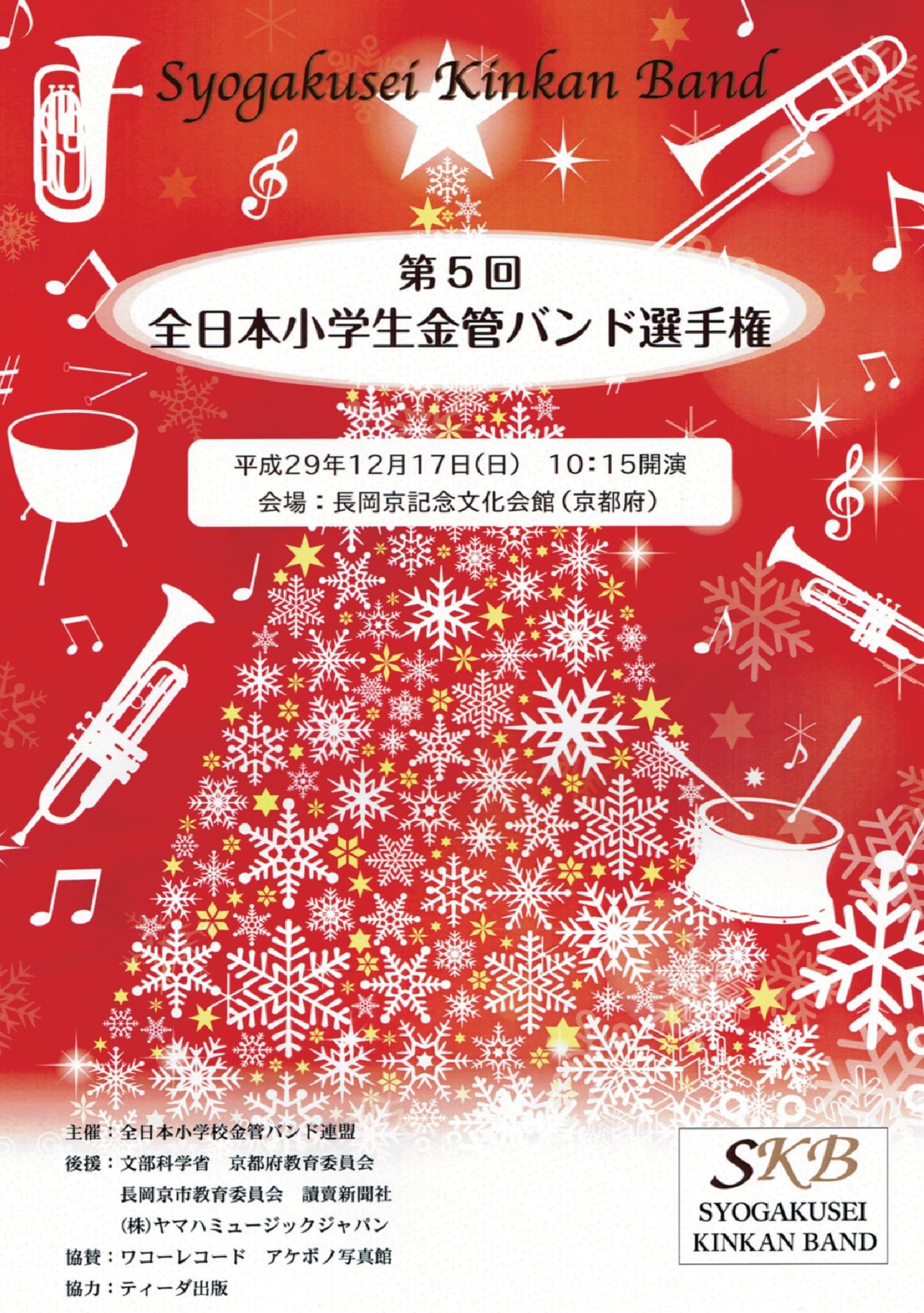 【DVD】第5回全日本小学校金管バンド選手権/グループ別収録DVD