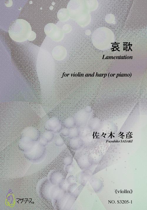 S3205 哀歌(バイオリン,パープ(ピアノ)/佐々木冬彦/楽譜)
