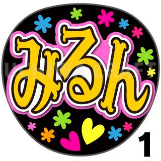 【プリントシール】【HKT48/チームT2/荒巻美咲】『みるん』コンサートや劇場公演に!手作り応援うちわで推しメンからファンサをもらおう!!