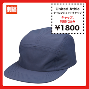 United Athle ユナイテッドアスレ ナイロン ジェット キャップ (品番9672-01)