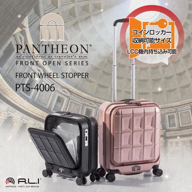 【1泊】PANTHEON PTS-4006 22L 【コインロッカー対応サイズ】