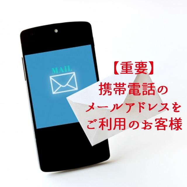 携帯電話のメールアドレスをご利用のお客様は必ずお読みください