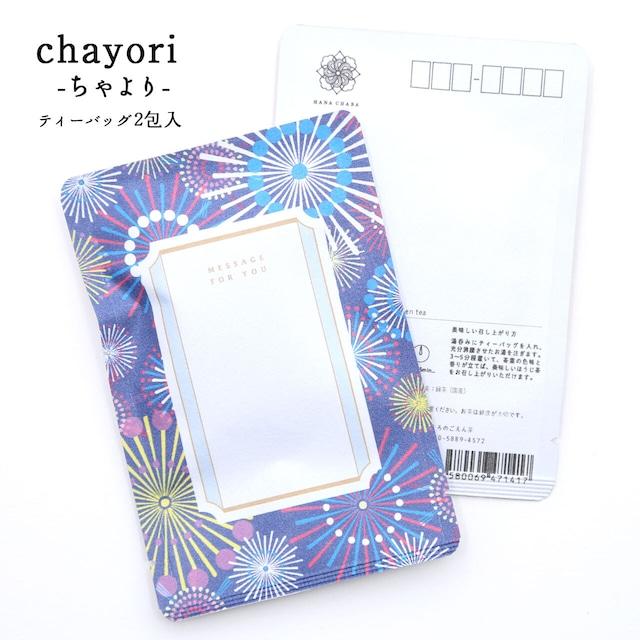 hanabi 花火 chayori  ほうじ茶ティーバッグ2包入 お茶入りポストカード