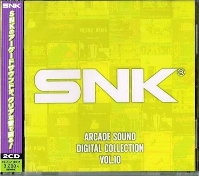[新品] [CD] SNK ARCADE SOUND DIGITAL COLLECTION Vol.10『アテナ』『サイコソルジャー』『パドルマニア』『脱獄 -Prisoners of War-』 / クラリスディスク [CLRC-10031]
