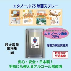 【ウイルス・細菌を強力除菌】エタノール75除菌液 超大容量 18L 一斗缶 1本