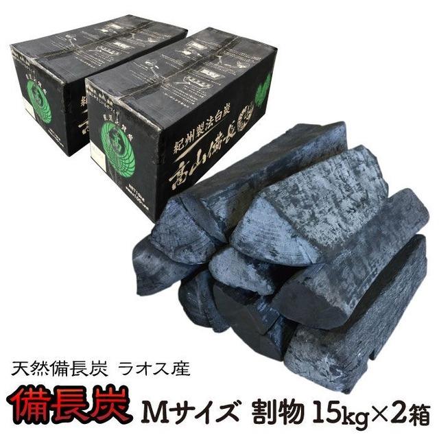 天然備長炭 ラオス産 Mサイズ 割物 15kg×2箱セット  s-1230007-02