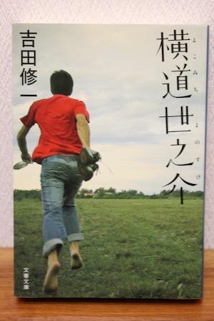 横道世之介 吉田修一著 (文庫本)