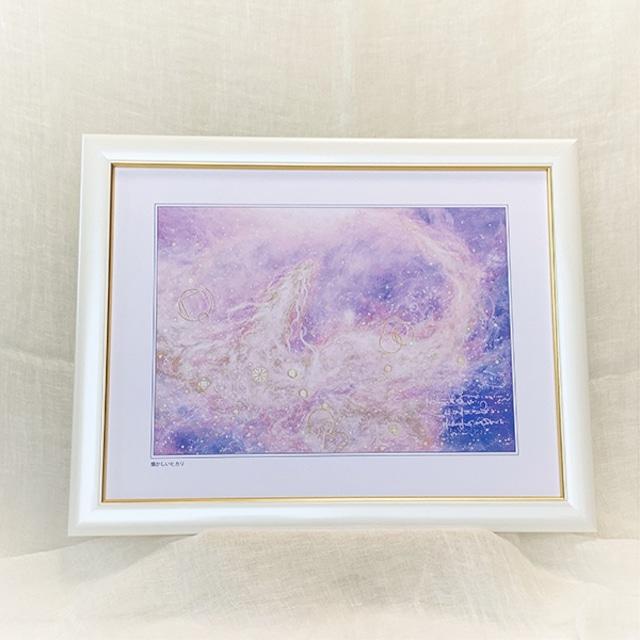 龍神の絵 ヒーリングアート 懐かしいヒカリ 風水画 太子額装ジクレーアート