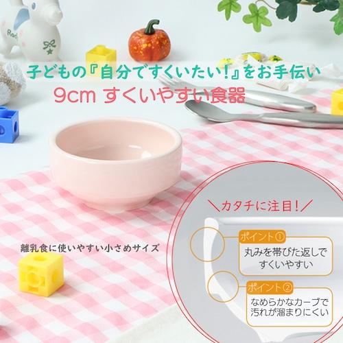 9cm すくいやすい食器 ノア チェリー 強化磁器【1711-6210】