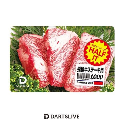 Darts Live Card [217]