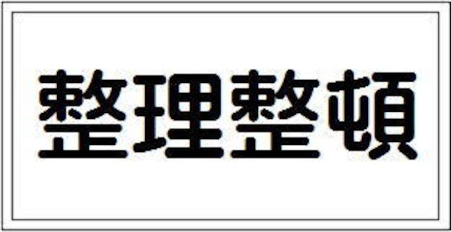 指定可燃物貯蔵取扱場 2行 スチール普通山 SM29