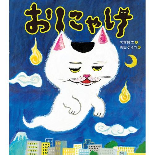 猫絵本(おにゃけ)