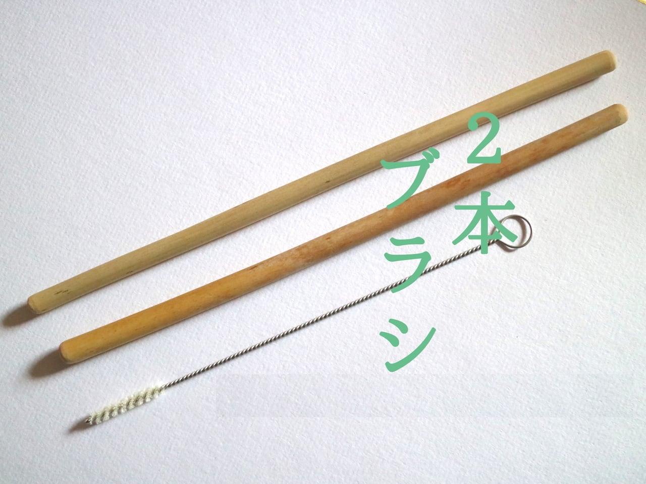 親子竹ストロー20cm_両丸(2本とブラシセット)