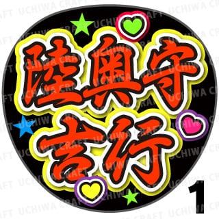【プリントシール】【刀剣乱舞団扇】『陸奥守吉行』コンサートやライブに!手作り応援うちわで主にファンサ!!!