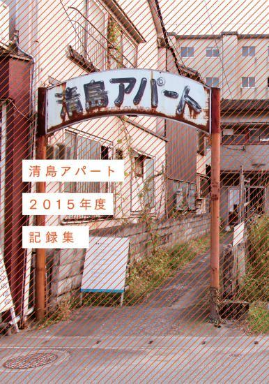 清島アパート2015記録集