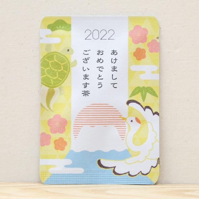 2022 あけましておめでとうございます茶|年末年始|ごあいさつ茶|玉露ティーバッグ1包入り