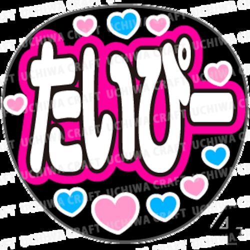【プリントシール】【Kis-My-Ft2/藤ヶ谷太輔】『たいぴー』コンサートやライブに!手作り応援うちわでファンサをもらおう!!!