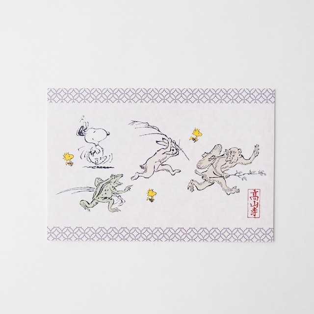 スヌーピー ポストカード追いかけ 鳥獣戯画
