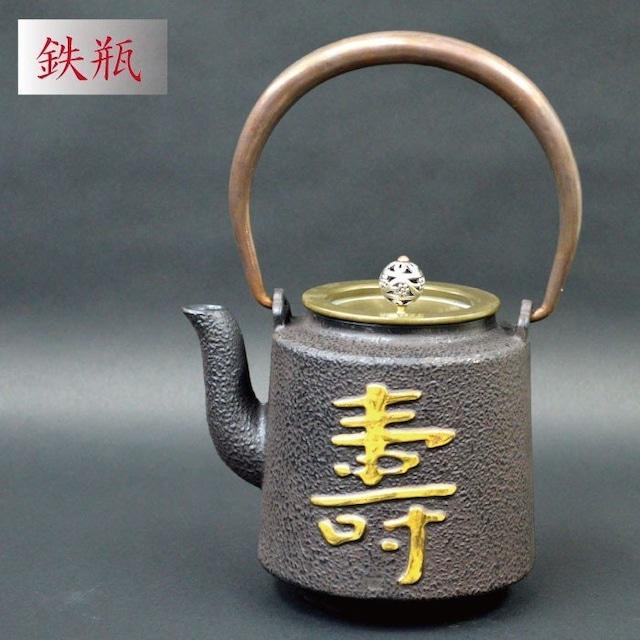 鉄瓶 a-10 鶴亀 鶴 亀 寿 急須 やかん 鉄釜 湯沸かし 鉄急須 鉄器 インテリア 中国風 キッチン 送料無料