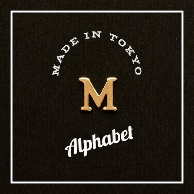 【2個】チャーム アルファベット「M」(日本製、真鍮、無垢)