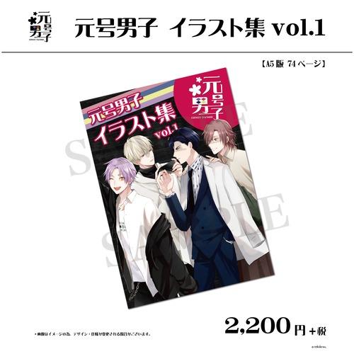 元号男子 イラスト集 vol.1