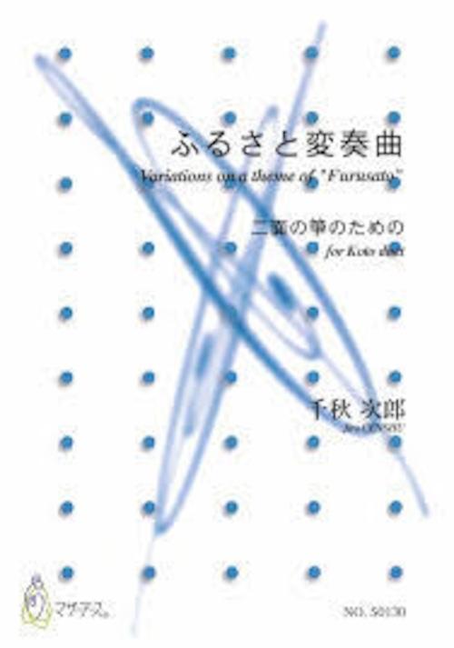 S0130 ふるさと変奏曲(箏2/千秋次郎/楽譜)