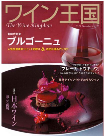 ワイン王国 2021年11月号 No.125