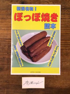 再入荷!【ZINE】新潟名物!ぽっぽ焼き読本ーそだたべBOOKS