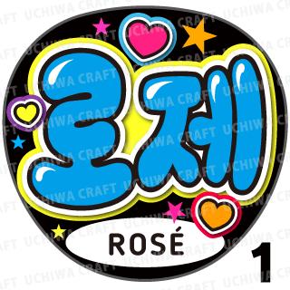 【プリントシール】【BLACKPINK(ブラックピンク)/ロゼ】『로제』K-POPのコンサートやツアーに!手作り応援うちわでファンサをもらおう!!!