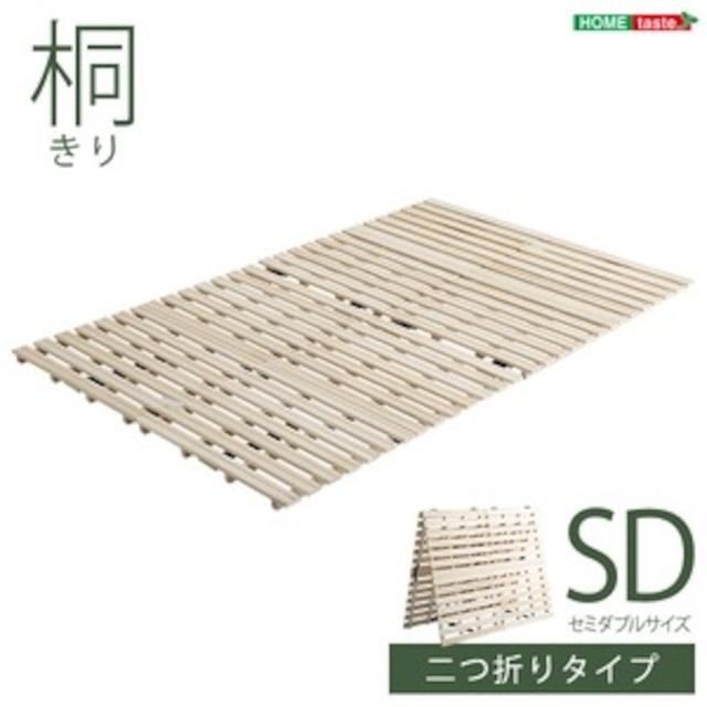 桐製 すのこベッド 【セミダブル フレームのみ】 幅約120cm 木製 折りたたみ式 軽量 抗菌 防臭 調湿効果 『Coh ソーン』【代引不可】