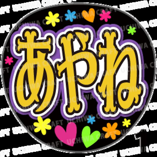 【プリントシール】【AKB48/チーム4/高橋彩音】『あやね』コンサートや劇場公演に!手作り応援うちわで推しメンからファンサをもらおう!!