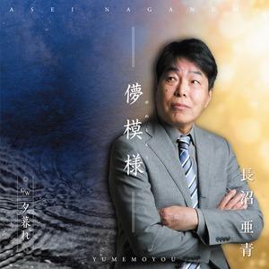 長沼亜青デビューシングル『儚模様(ゆめもよう)/夕暮れ』※限定ポストカード付