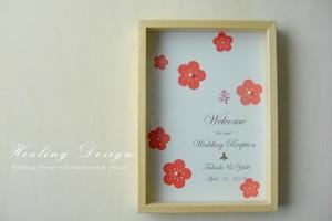 ウェルカムボード BOX 和風モダン (梅ナチュラル)和装 結婚式
