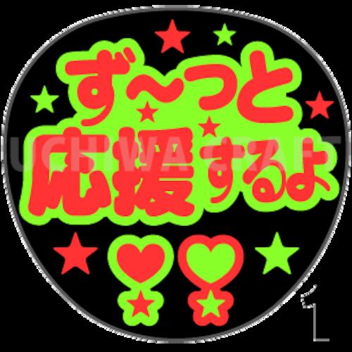 【蛍光2種シール】『ず〜っと応援するよ!』コンサートやライブ、劇場公演に!手作り応援うちわでファンサをもらおう!!!