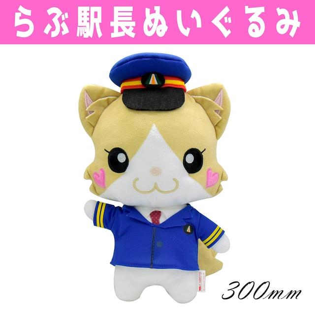 らぶ駅長 ぬいぐるみ 【300mm】