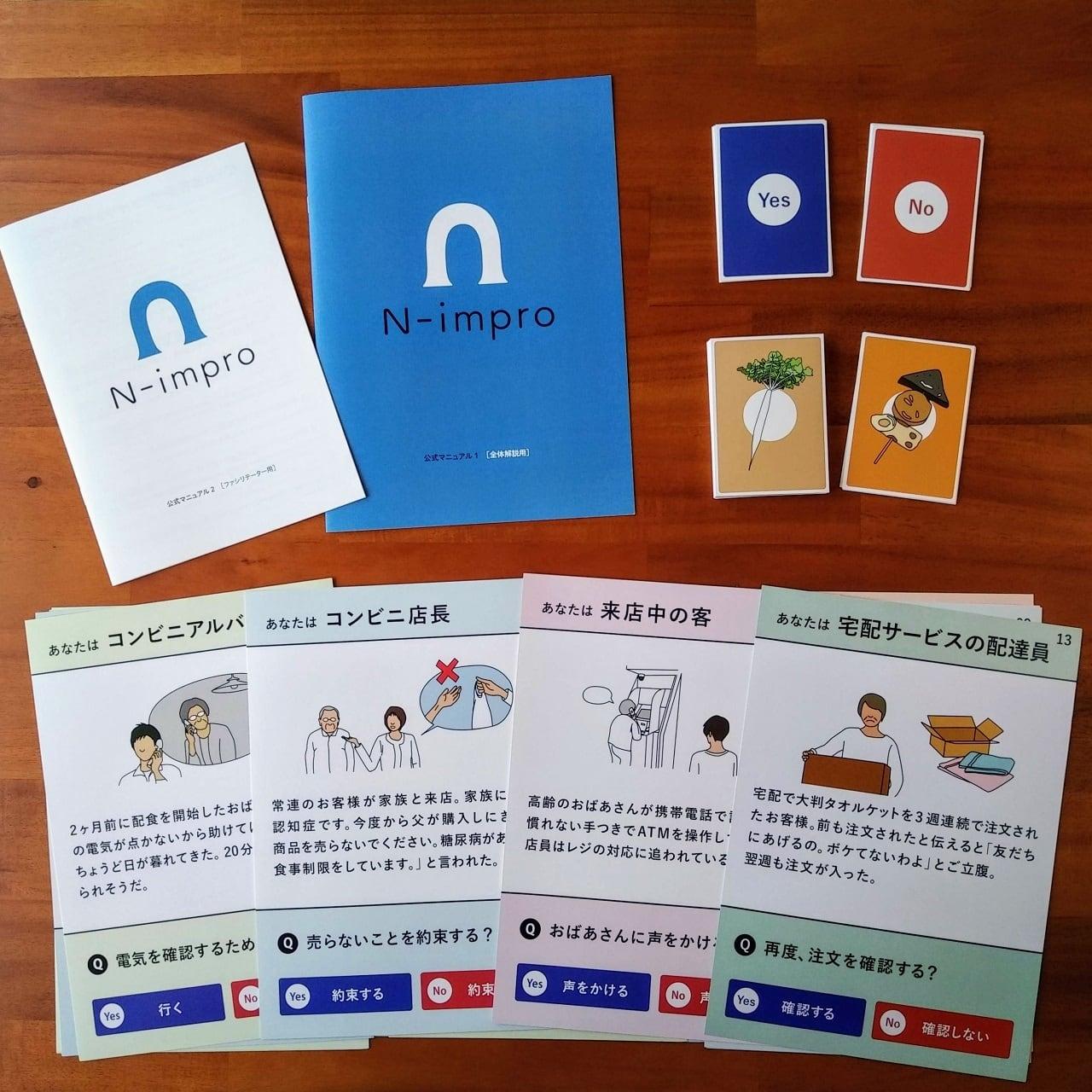 地域がつながるカード N-impro(ニンプロ)