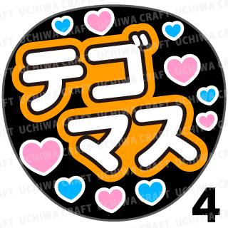 【プリントシール】【NEWS/テゴマス】『テゴマス』コンサートやライブに!手作り応援うちわでファンサをもらおう!!!