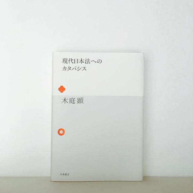 木庭顕『現代日本法へのカタバシス』