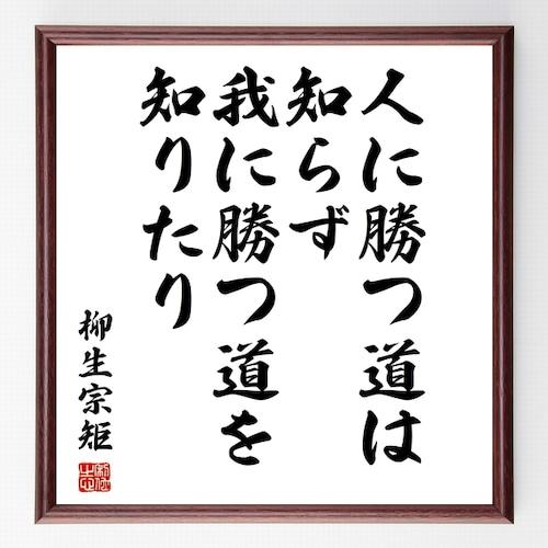 柳生宗矩の名言書道色紙『人に勝つ道は知らず、我に勝つ道を知りたり』額付き/受注後直筆(千言堂)Z0323