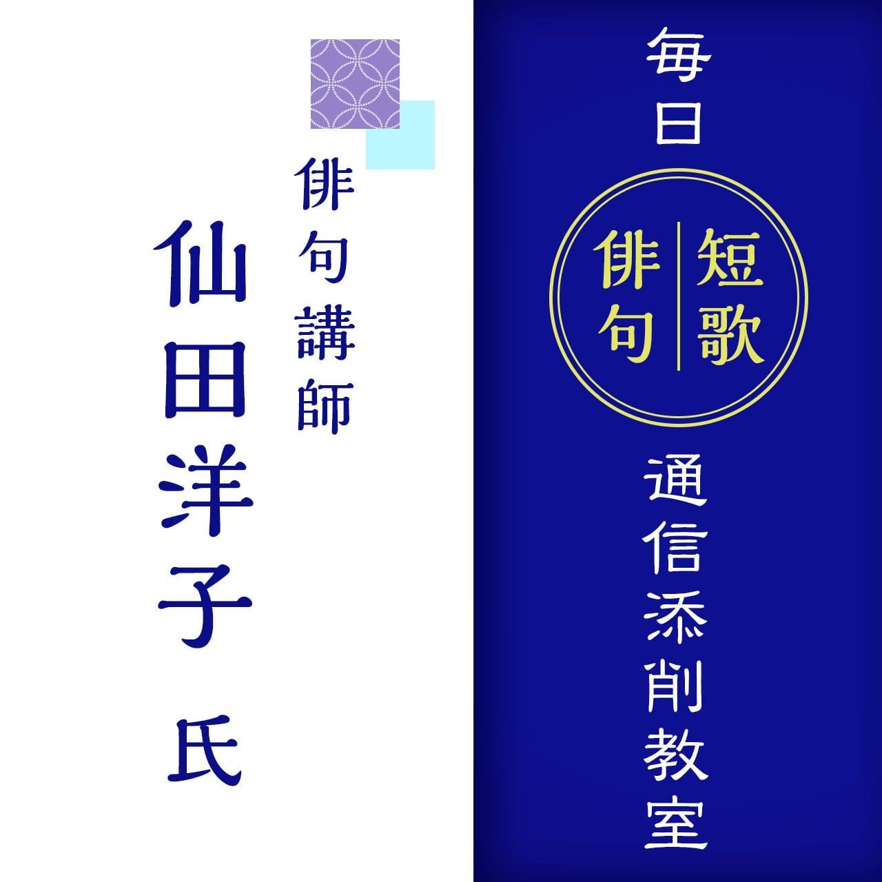 毎日短歌・俳句通信添削教室 1講座6回(6カ月) 俳句講師・仙田洋子 氏