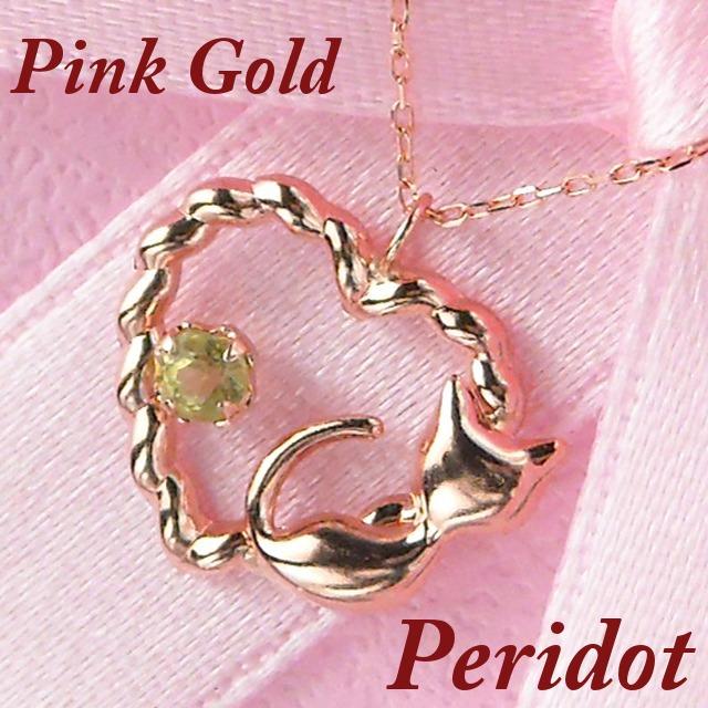 ペリドット ネックレス 一粒 8月誕生石 10金ピンクゴールド 猫 レディース ハート