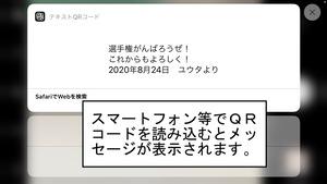 QRコード付きメッセージフォトプレート