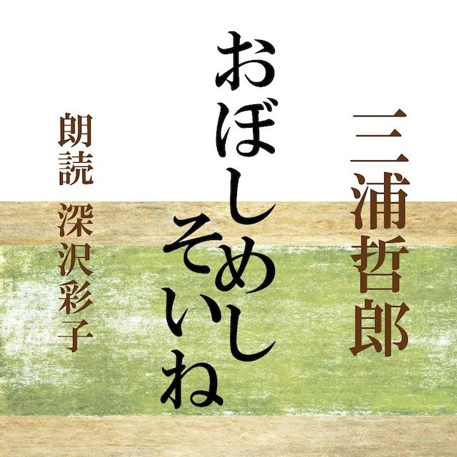 [ 朗読 CD ]おぼしめし/そいね  [著者:三浦哲郎]  [朗読:深沢彩子] 【CD1枚】 全文朗読 送料無料 オーディオブック AudioBook