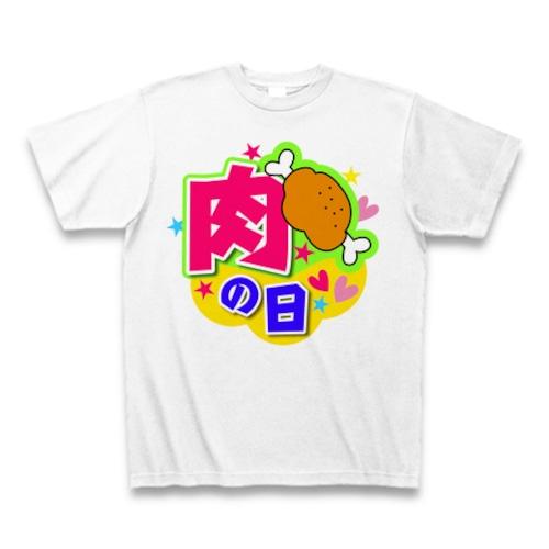 【Tシャツ】【お試し品】【肉の日】【送料無料】応援Tシャツ★ホワイト01