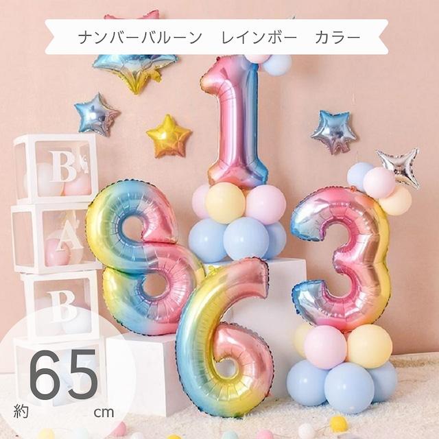 ナンバーバルーン0~9 レインボー Mサイズ 65cm  誕生日 パーティー