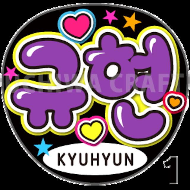 【プリントシール】【SUPER JUNIOR(スーパージュニア)/キュヒョン】『규현』K-POPのコンサートやツアーに!手作り応援うちわでファンサをもらおう!!!