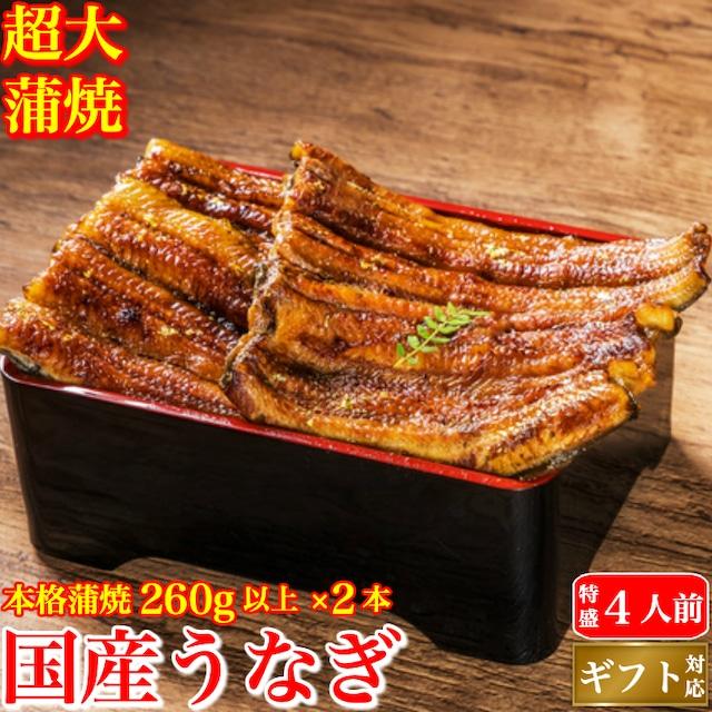 国産 蒲焼き 太化うなぎ 特大 250-280g×2本  無添加タレ しびれる山椒付き 土用の丑 ギフト 贈答用