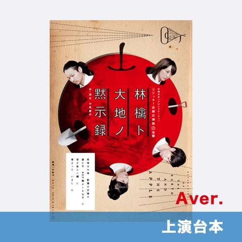 [上演脚本:デジタルコンテンツ]林檎ト大地ノ黙示録 Aver.
